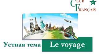 #Урок 38 Устная тема Le voyage