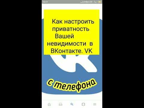 Как настроить приватность Вашей невидимости ВКонтакте.VK