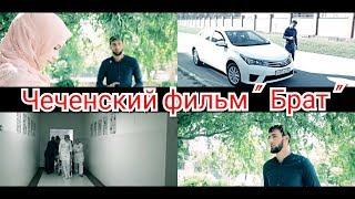 Чеченский фильм Брат