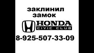 Honda Civic заклинил замок зажигания 8 925 507 33 09 ремонт замка