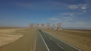 Qinghai Vlog Travel Video | Qaidam Basin Vlog