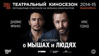 TheatreHD: «О мышах и людях» — трансляция спектакля в СИНЕМА ПАРК