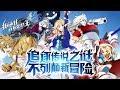 Rebellious Million Arthur (CN) - Theme song feat. Mizuki Nana