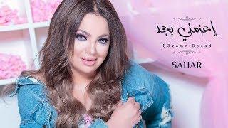 E3zimni Begad - Sahar Abo Shrof [LyricsVideo] إعزمني بجد - سهر أبو شروف [فيديو كلمات]