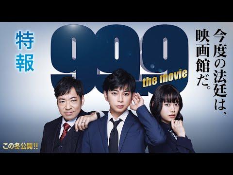 松本潤|『99.9-刑事専門弁護士-THE MOVIE』特報【この冬公開‼】