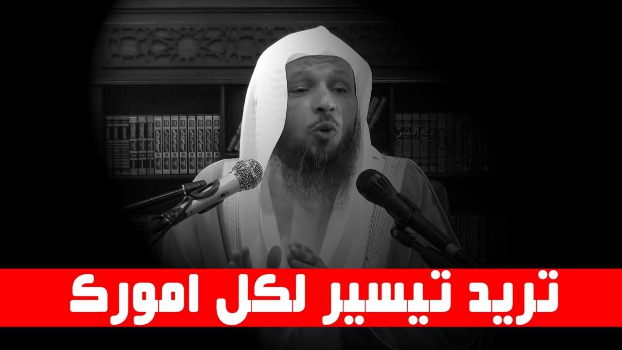 تريد تيسير لكل امورك - اسرع مقطع ستسمعه - الشيخ سعد العتيق