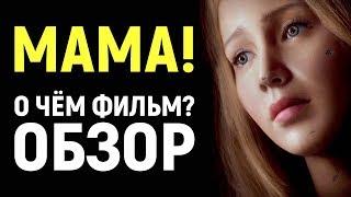 МАМА! (2017) - О ЧЁМ ФИЛЬМ? Библейское безумие Даррена Аронофски? (ОБЗОР)