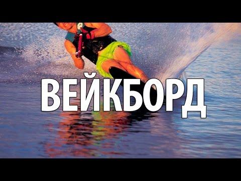 Вейкбординг трюки на воде. Вейкбординг экстремальный спорт