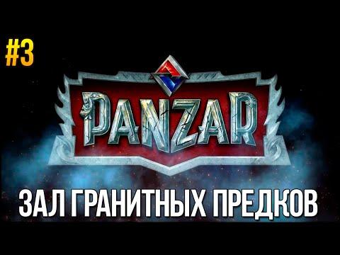 видео: ЗАЛ ГРАНИТНЫХ ПРЕДКОВ! - panzar