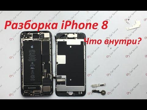 Разборка IPhone 8 | дисплей айфон 8 : видео-обзор от Get Service