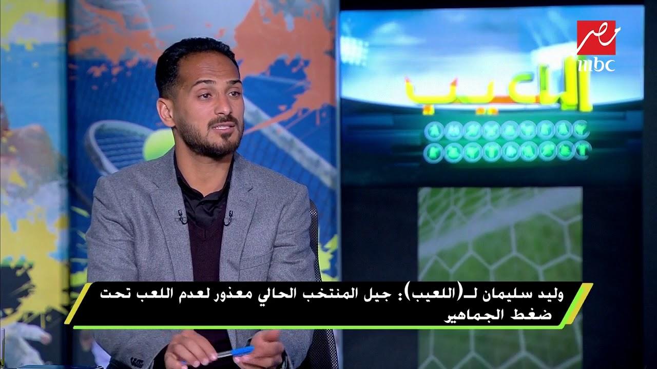 وليد سليمان : جهاز كوبر ظلمني