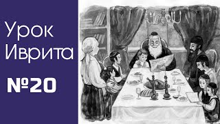 Урок иврита№20 для общины Хафец Хаим