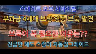 [Game World][S.O.S]스테이트 오브 서바이…