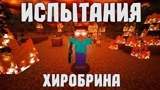 видео: ИСПЫТАНИЯ ХИРОБРИНА - Minecraft (Мини-Игра)