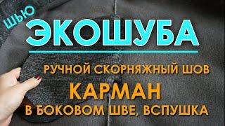 Шью экошубу по Бурде: Скорняжный шов ручной и карман в боковом шве, вспушка