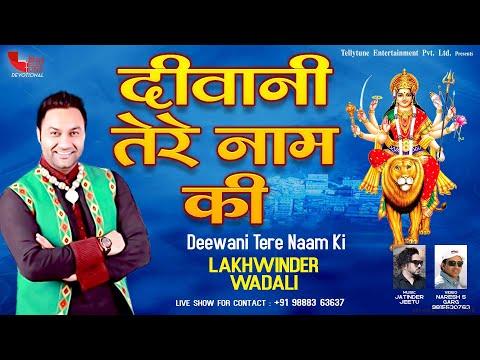 Latest Sai Bhajans & Songs - Lakhwinder Waddali New Song - Deewani Teri Naam Ki