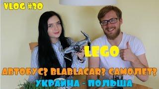 Весна в Польше/Автобус? Самолет?BlaBlaCar?/Украина-Польша/Lego