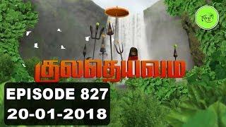 Kuladheivam SUN TV Episode - 827 (20-01-18)
