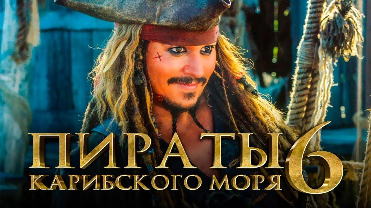 Piraty Karibskogo Morya 6 Sokrovisha Poteryannoj Bezdny Obzor Tizer Trejler Na Russkom Youtube