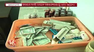Shortage Of Vitamin A Medicine In Govt Hospital In Adilabad District | V6 News