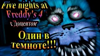 Прохождение Пять ночей Фредди 4 (five nights at freddy's 4) - часть 1 - Один в темноте