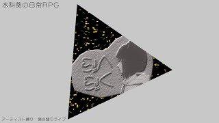 【弾き語りLIVE】水科葵の日常RPG[29]【アーティスト縛り編 Part5】