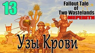 Fallout Tale of Two Wastelands [no comments] #13 ~ Узы Крови || Арефу