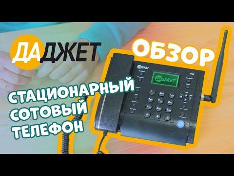 Стационарный сотовый телефон. Видеообзор