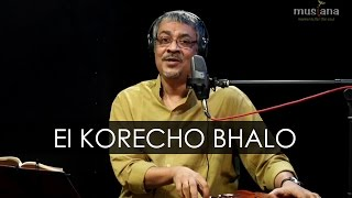musiana talk ei korecho bhalo nithuro hey a notation interpretation srikanto acharya