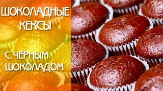 Шоколадные Кексы. Рецепт Шоколадных Кексов с Черным Шоколадом
