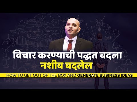 7 steps to get CREATIVE Business IDEA   SnehalNiti