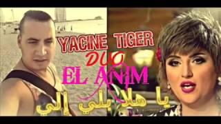 Yacine Tiger Duo Alanean 2016   Ya Halla Bli ili Style Khaliji    Aimen Màryôùl