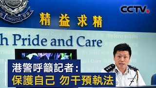 香港警方举行例行记者会 6月9号至今共拘捕1140人   CCTV