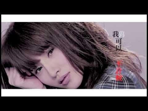 Wincci 苏盈之-Xing Fu Jiu Hao 幸福就好(我租了一個情人片尾曲) Official MV