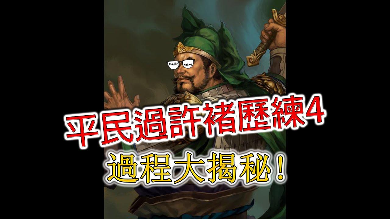《新三國志手機版》平民過許褚歷練4│過程大揭秘! (V.02) - YouTube