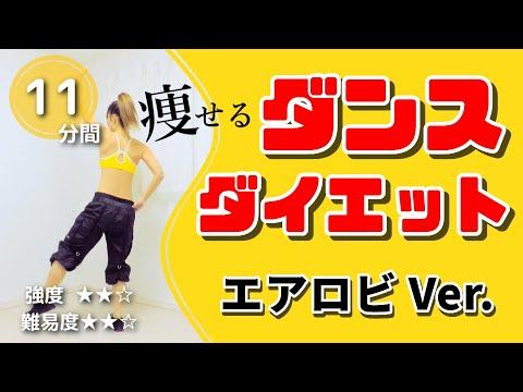 ダイエットダンス【エアロビVer.】脂肪燃焼・脚やせにオススメ #077