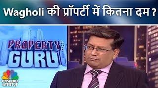Property Guru | Wagholi की प्रॉपर्टी में कितना दम? | CNBC Awaaz