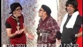 המרוקאי אשר רצה ללמוד צרפתית - עם תרגום לעברית.