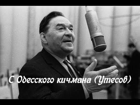 С Одесского кичмана (Утесов) в исполнении регента Людмилы