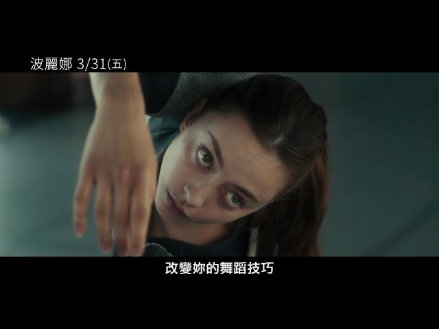 【波麗娜】Polina 電影預告 3/31(五) 舞出真我