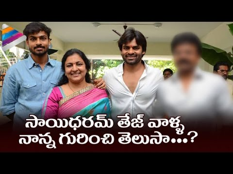 Sai Dharam Tej About His Father Celebrities Unknown Facts Sai Dharam Tej Father Gvs Prasad Youtube