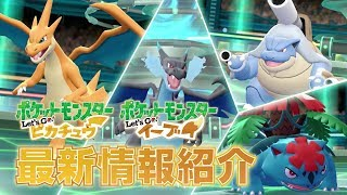 Pokemon Lets Go Pikachu/Evoli | Trailer Jap - Méga-Évolutions/ Team Rocket ! !