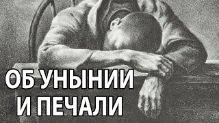 Об унынии и печали. о.Максим Каскун