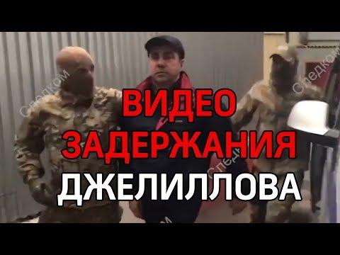 Видео задержания главы Дербентского района Дагестана