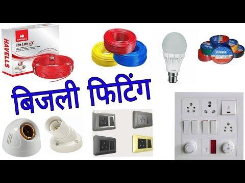 House Wiring Fitting Material Details In Hindi Urdu Desi Engineering Youtube