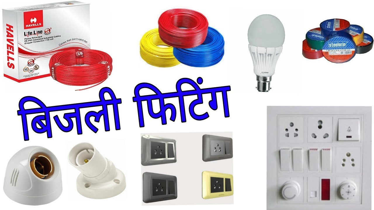 House Wiring Fitting Material Details In Hindi Urdu Desi Engineering Youtube