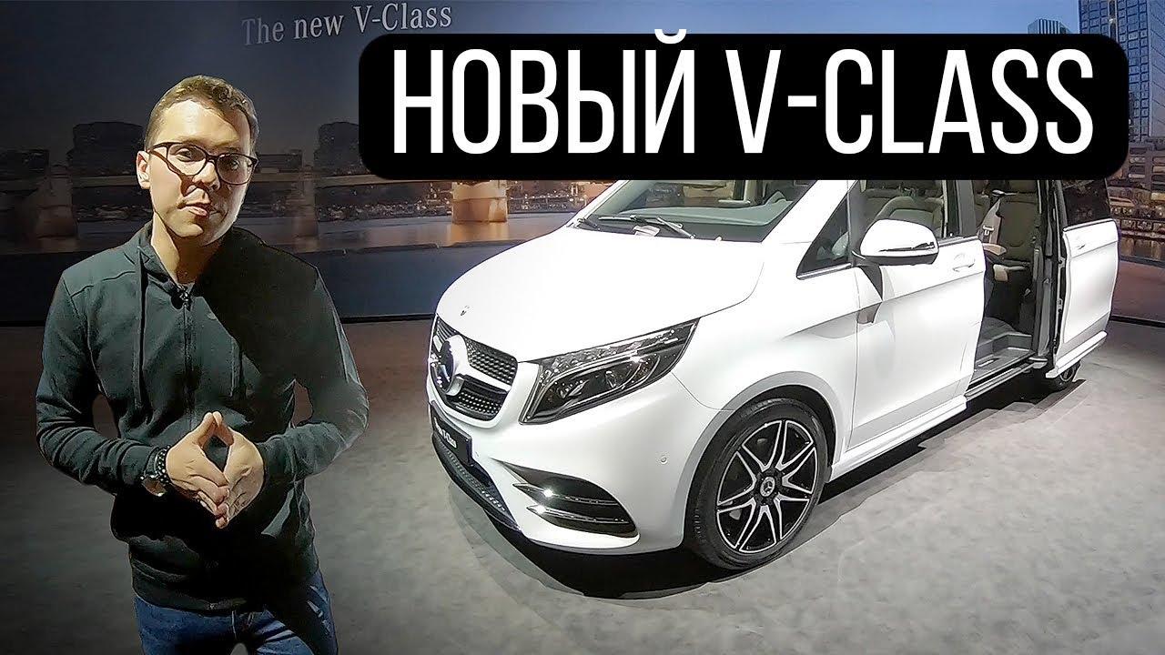 Первый обзор 2019 Mercedes-Benz V-Класса: лаунж-кресла от W222 и новый дизель