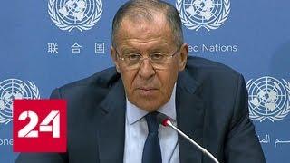 Лавров: русофобская истерия в Америке мешает борьбе с террором - Россия 24