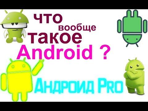 Что значит Андроид? Для чего нужен Андроид? Что такое Андроид в телефоне? Чем отличаются Андроиды?