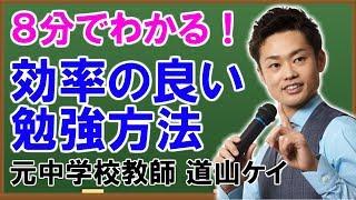 高校入試 #面接 〜道山ケイ 友達募集中〜 ☆さらに詳しい!!効率のいい勉...
